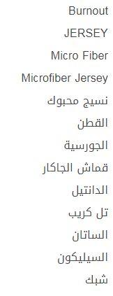 انواع اقمشة الصدريات في موقع نعومي