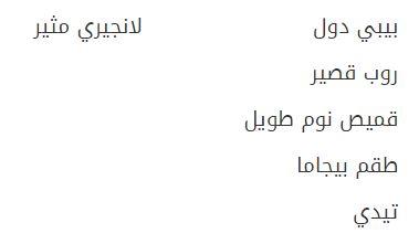 انواع اللانجري في موقع nayomi