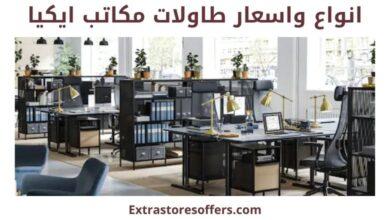 Photo of انواع واسعار طاولات مكاتب ايكيا + خطوات الشراء والفروع