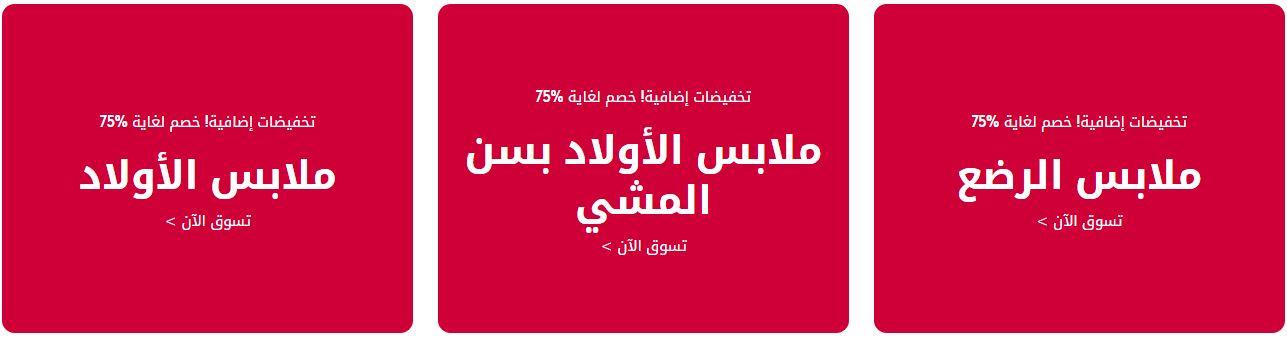 تنزيلات مذركير السعودية نهاية الموسم للاولاد