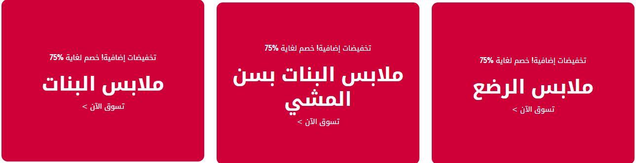 تنزيلات مذركير السعودية نهاية الموسم للبنات
