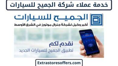 Photo of خدمة عملاء الجميح للسيارات | طرق التواصل الممكنة