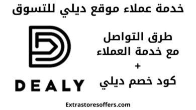 Photo of خدمة عملاء موقع ديلي | كود خصم ديلي بالمقال
