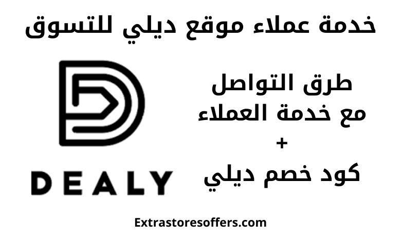 خدمة عملاء موقع ديلي   Daily customer service