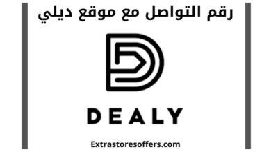 Photo of رقم التواصل مع موقع ديلي | كود خصم ديلي بالمقال
