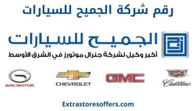 Photo of رقم الجميح للسيارات ( شيفروليه – GMC – كاديلاك – GAC )