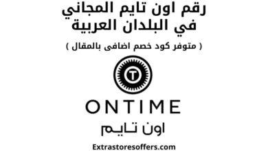 Photo of رقم اون تايم المجاني في مختلف البلدان العربية | كود الخصم الاضافي