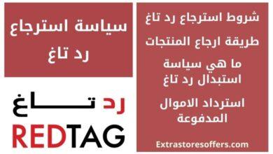 Photo of سياسة استرجاع رد تاغ والاستبدال واسترداد الاموال