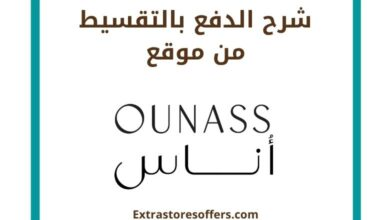 Photo of شرح الدفع بالتقسيط فى موقع اوناس ounass