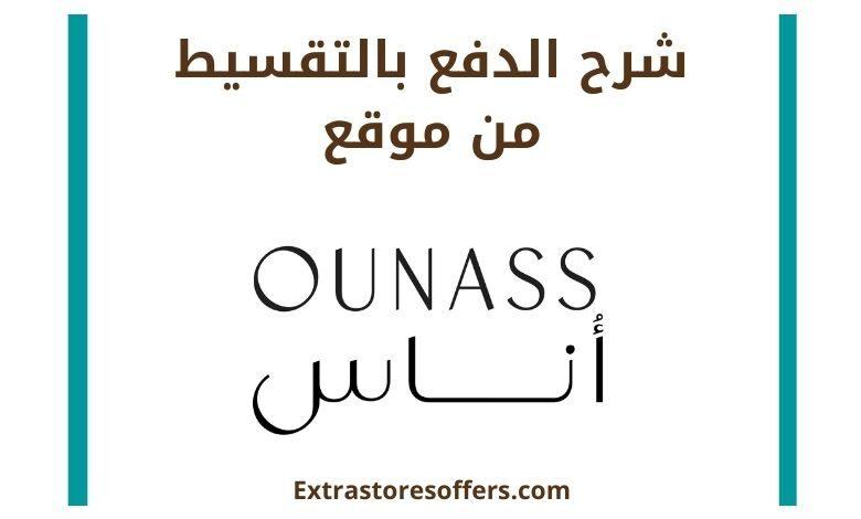 شرح الدفع بالتقسيط فى موقع اوناس ounass
