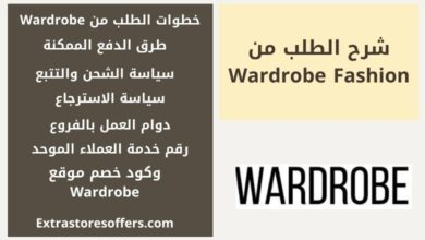 Photo of شرح الطلب من Wardrobe Fashion