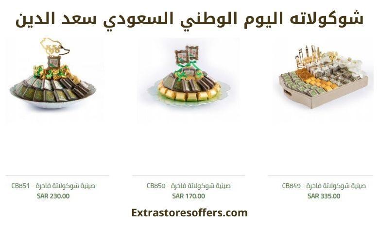شوكولاته اليوم الوطني السعودي سعد الدين