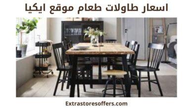 Photo of طاولات طعام ايكيا انواعها + طريقة الشراء وعناوين الفروع