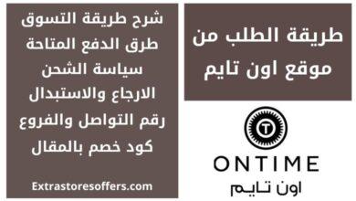 Photo of طريقة الطلب من اون تايم + كود الخصم بالمقال