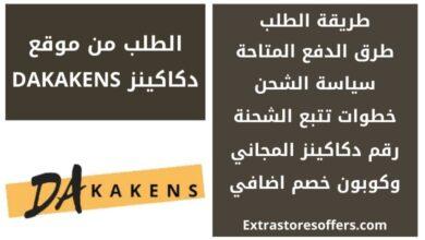 Photo of طريقة الطلب من موقع دكاكينز Dakakens