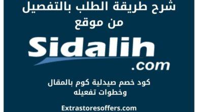 Photo of طريقة الطلب من موقع صيدلية كوم | كود خصم صيدلية كوم