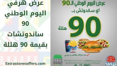 Photo of عرض هرفي اليوم الوطني 90 بقيمة 90 هللة فقط