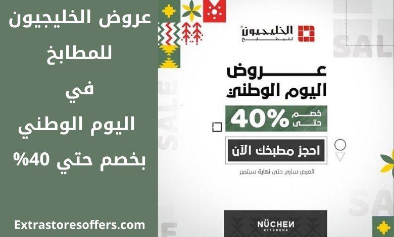 عروض الخليجيون للمطابخ اليوم الوطني 90