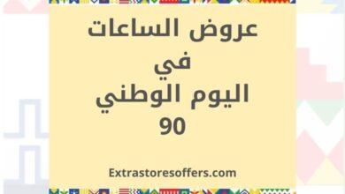 Photo of عروض الساعات اليوم الوطني 90