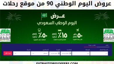 عروض الطيران لليوم الوطني ٩٠ رحلات | Saudi National Day offers Rehlat website