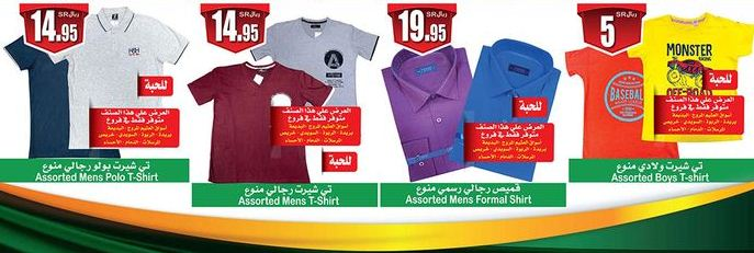 تخفيضات اليوم الوطنى 90 في AlOthaim ملابس