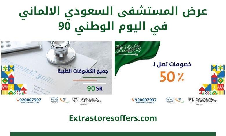 عروض المستشفى السعودي الالماني اليوم الوطني 90