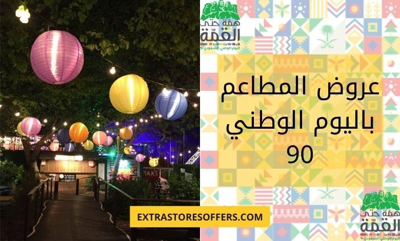 عروض المطاعم في اليوم الوطني 90