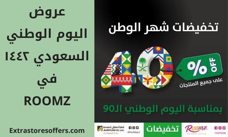عروض اليوم الوطني السعودي ١٤٤٢ Roomz