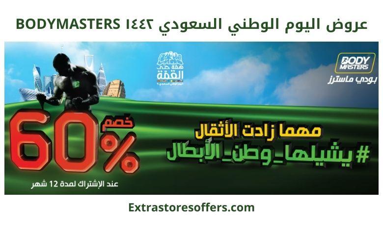 عروض اليوم الوطني السعودي ١٤٤٢ Bodymasters اليوم الوطنى السعودى Extrastoresoffers