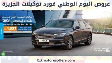 Photo of عروض اليوم الوطني سيارات فورد توكيلات الجزيرة