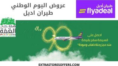 Photo of عروض اليوم الوطني طيران اديل