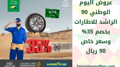 Photo of عروض اليوم الوطني للسيارات الراشد للاطارات