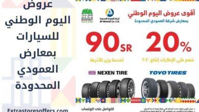 Photo of عروض اليوم الوطني للسيارات العمودي المحدودة