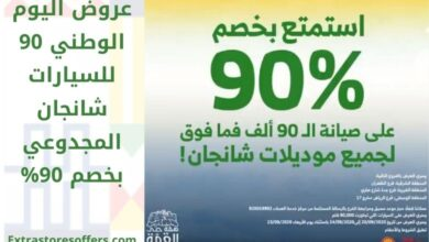Photo of عروض اليوم الوطني للسيارات شانجان المجدوعي