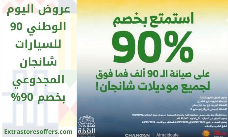 عروض اليوم الوطني للسيارات شانجان المجدوعي