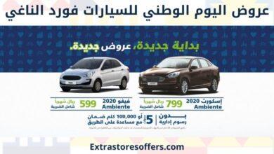 Photo of عروض اليوم الوطني للسيارات فورد الناغي