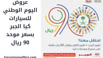 Photo of عروض اليوم الوطني للسيارات كيا الجبر