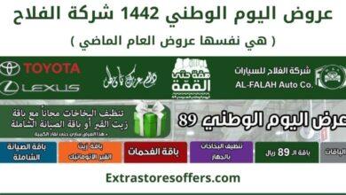 Photo of عروض اليوم الوطني 1442 شركة الفلاح