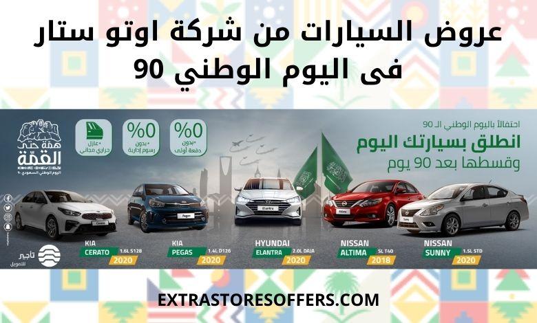 عروض اليوم الوطني 1442 للسيارات اوتو ستار | عروض السيارات في اليوم الوطنى السعودي
