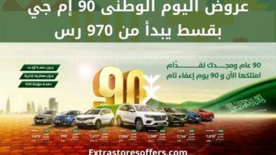 Photo of عروض اليوم الوطني 90 إم جي السعودية