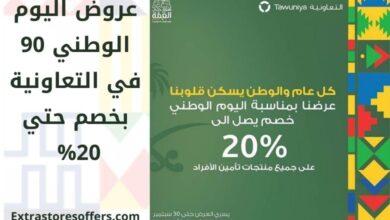 Photo of عروض اليوم الوطني 90 التعاونية للتأمين