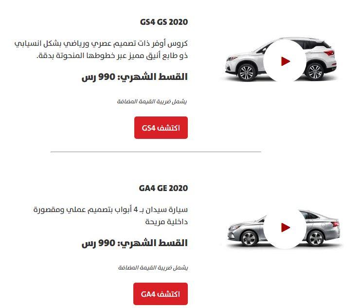 عروض اليوم الوطني 90 الجميح للسيارات GS4 و GA4