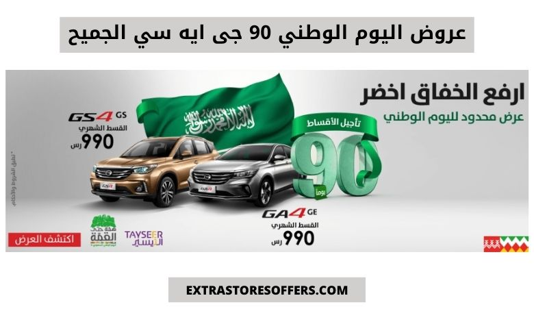 عروض اليوم الوطني 90 الجميح للسيارات
