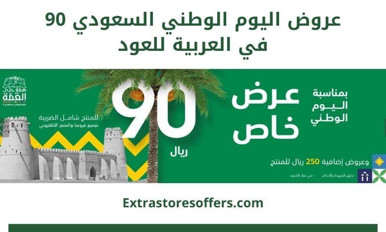 عروض اليوم الوطني 90 العربية للعود