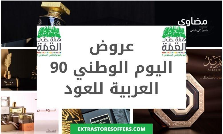 عروض اليوم الوطني 90 العربيه للعود | عروض العربيه للعود في اليوم الوطني 90
