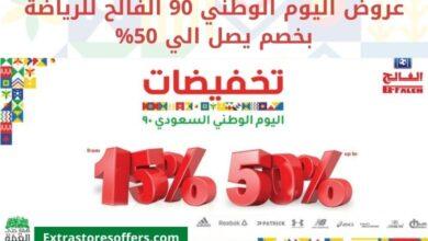 Photo of عروض اليوم الوطني 90 الفالح للرياضة