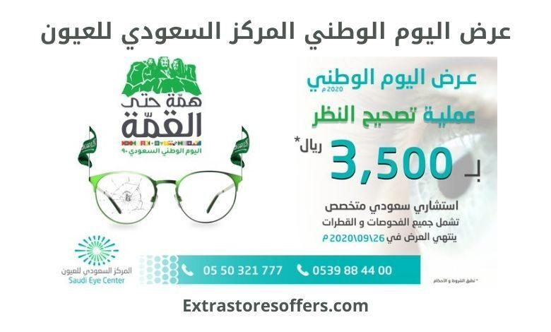 عروض اليوم الوطني 90 المركز السعودي للعيون