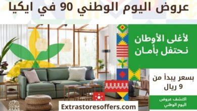 Photo of عروض اليوم الوطني 90 ايكيا سعر يبدأ من 9 رس