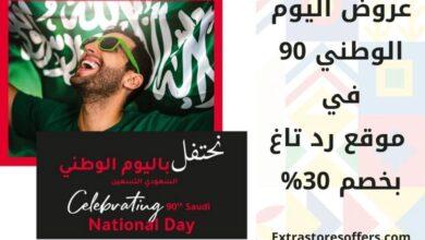Photo of عروض اليوم الوطني 90 رد تاغ بخصم 30%