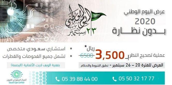عروض اليوم الوطني 90 المركز السعودي للعيون تصحيح النظر